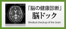 「脳の健康診断」脳ドック